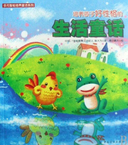 Life Fairy Tales Which Can Cultivate Children's Good Characters (Chinese Edition) PDF