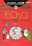 旅の指さし会話帳47 モロッコ(モロッコ〈アラビア〉語) (旅の指さし会話帳シリーズ)