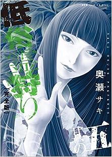 低俗霊狩り【 第01-版】 全05巻 [Teizokureigari Kanzen-ban  vol 01-版】 全05]