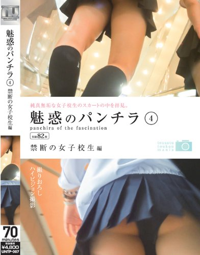 魅惑のパンチラ4 禁断の女子校生編 純真無垢な女子校生のスカートの中を拝見。(UNTP-007) [DVD]