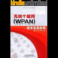 无线个域网(WPAN)技术及其应用