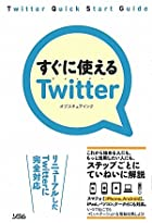 すぐに使えるTwitter―リニューアルしたTwitterに完全対応
