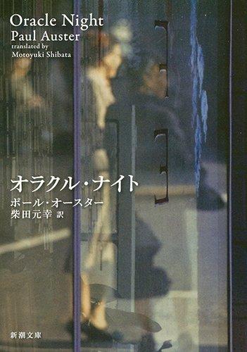 オラクル・ナイト (新潮文庫)