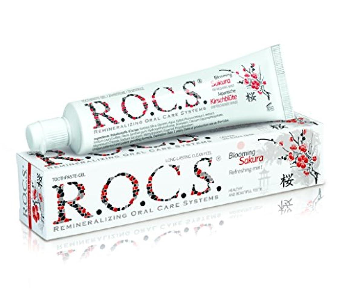 リットル平らな思いやりのあるR.O.C.S. ロックス歯磨き粉 ブルーミング サクラ