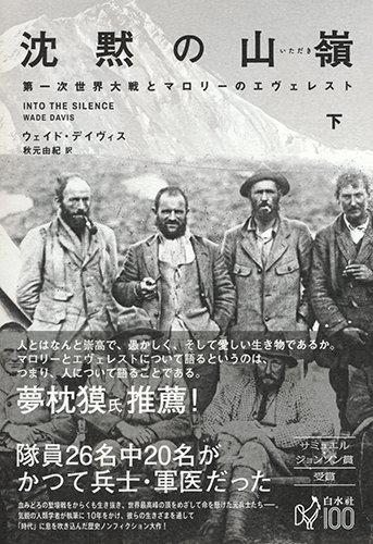 沈黙の山嶺(下) 第一次世界大戦とマロリーのエヴェレスト