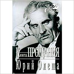 Kniga Proshchaniya Moi 20 Vek Russian Hardcover