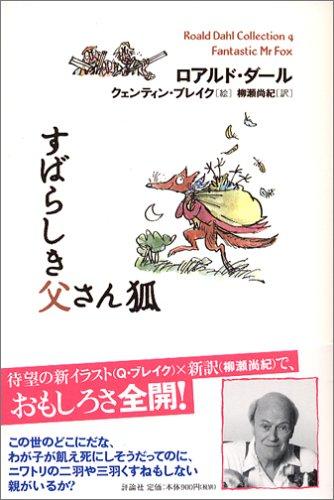 Subarashiki Tosan Kitsune - Fantastic Mr. Fox