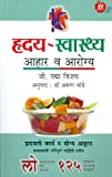 img - for Hriday Swasthya (Marathi Edition) book / textbook / text book