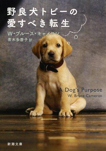 野良犬トビーの愛すべき転生 (新潮文庫)