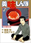 美味しんぼ 第67巻