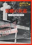 異郷の炭鉱(やま)―三井山野鉱強制労働の記録