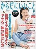 月刊からだにいいこと 2017年 09 月号 [雑誌]