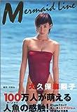 大久保麻梨子写真集「Mermaid Line」