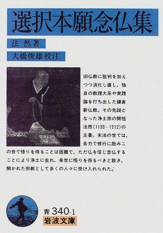 選択本願念仏集 (岩波文庫)