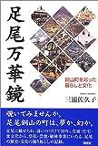 足尾万華鏡―銅山町を彩った暮らしと文化