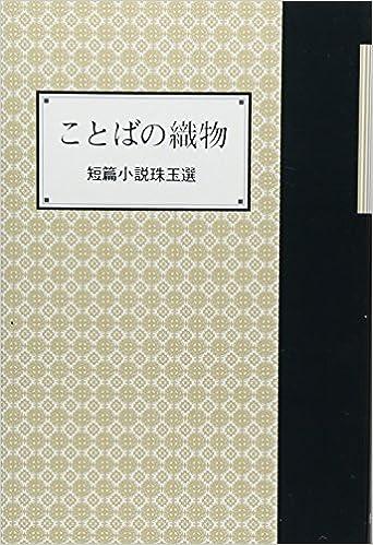 ことばの織物―短編小説珠玉選 | ...