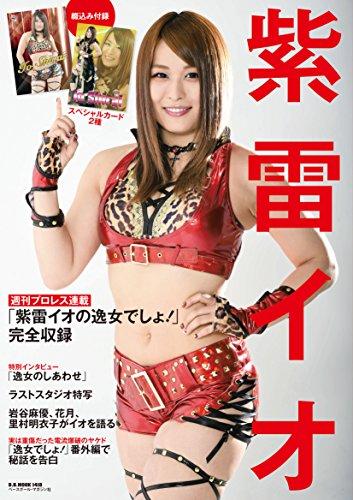 IO SHIRAI weekly pro wrestling magazine extra 2018 special mook + 2 bonus cards