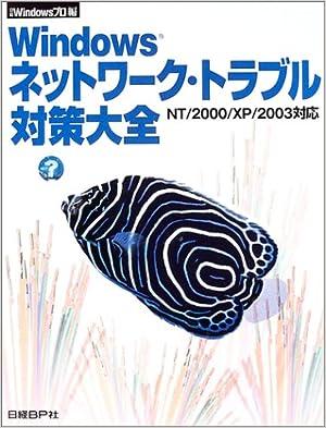 Windowsネットワーク・トラブル対策大全―NT/2000/XP/2003対応 (単行本)
