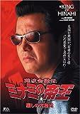 難波金融伝 ミナミの帝王(39)騙しの方程式 [DVD]