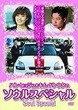 [DVD]ハン・ヒョジュ&キム・ドンウクのソウルスペシャル