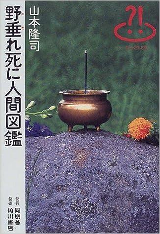 野垂れ死に人間図鑑 (びっくりぶ...
