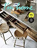 I'm home. (アイムホーム) no.100 2019 July 100号記念企画 世界のデザイナー9人に聞く、住まいの在り方/美しいキッチンの秘密 [雑誌]