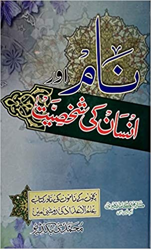 Buy Naam Aur Insaan ki Shakhsiyat urdu islamic name with dictionary