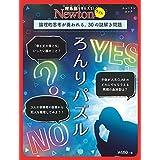 Newtonライト『ろんりパズル』 (ニュートンムック)