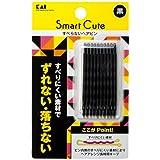 貝印(KAI) スマートキュート(SmartCute) すべらないヘアピン黒