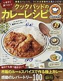 いますぐ食べたい! クックパッドのカレーレシピ (TJMOOK)