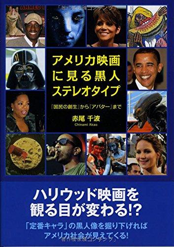 アメリカ映画に見る黒人ステレオタイプ