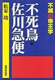 不死鳥・佐川急便―不滅の帝王学