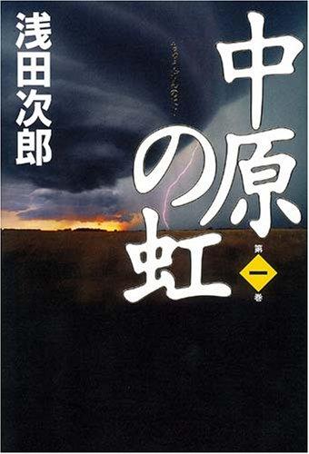 中原の虹 第一巻
