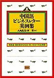 中国語ビジネスレター実例集―見積書・契約書から礼状・祝い状まで完全網羅