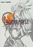 ヴァルキリープロファイル 完全攻略ガイド (講談社ゲームBOOKS)