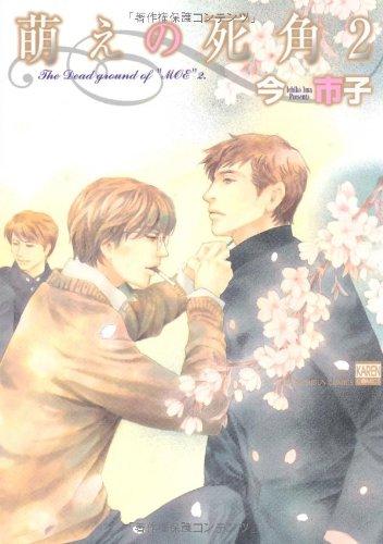 萌えの死角 2 (ニチブンコミックス)