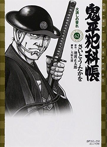 鬼平犯科帳(SPコミックスコンパクト版) 火消しの誉れ(62) / さいとうたかを