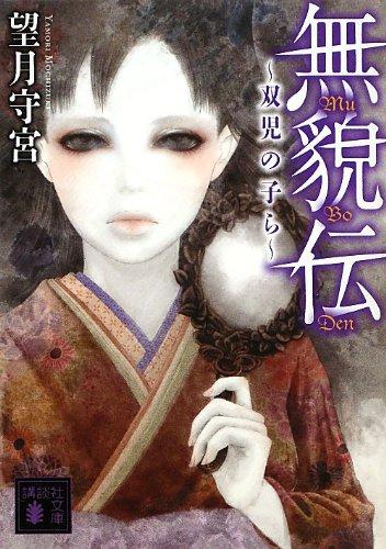 無貌伝~双児の子ら~ (講談社文庫)