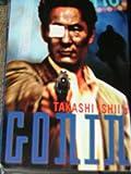 Takashi Ishil's Gonin