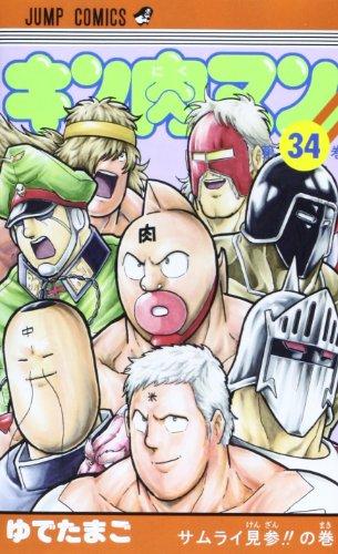 キン肉マン 34 (ジャンプコミックス)
