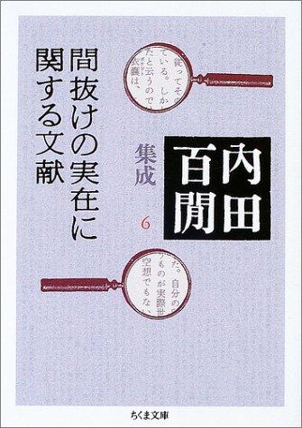 間抜けの実在に関する文献―内田百けん集成〈6〉   ちくま文庫