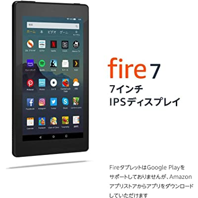 Fire タブレット 8GB