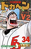 ドカベン (プロ野球編34) (少年チャンピオン・コミックス)
