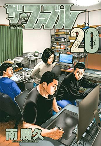 ザ・ファブル 第20巻