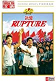 Rupture (A Movie Made in the Cultural Revolution) (Chinese with English Subtitle) by Guo Zhenqing