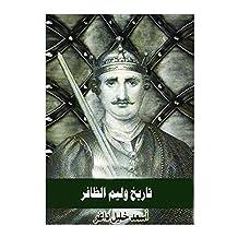 تاريخ وليم الظافر (Arabic Edition)