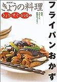 フライパンおかず (NHKきょうの料理 きょう・すぐ・レシピ)