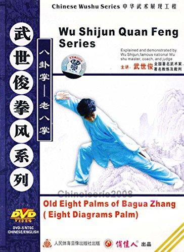 Old Eight Palms of Bagua Zhang (Eight Diagrams Palm) martial art - Wu Shijun DVD
