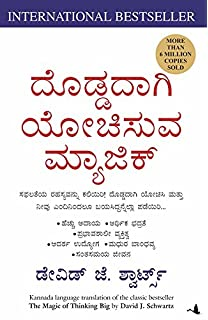 Buy You Can Win Kannada Book Online At Low Prices In India You