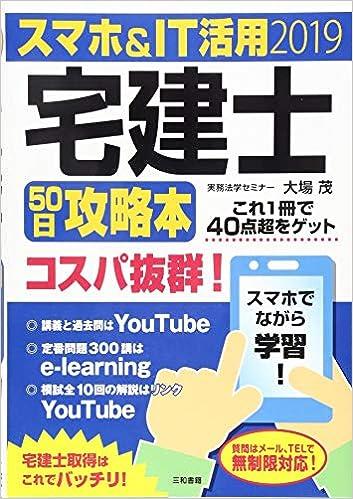 宅建 youtube